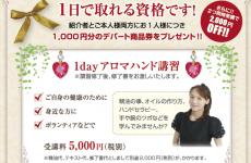 iday_裏